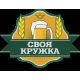 """Солодовые экстракты """"Своя кружка"""" (14)"""