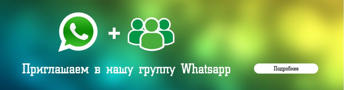 Группа в Whatsapp